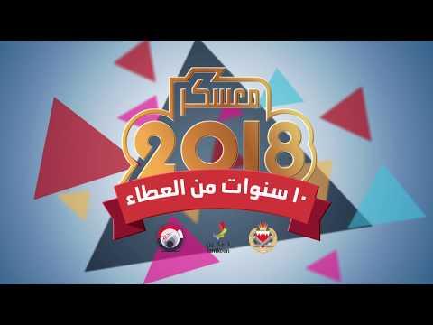 الرسالة اليومية للمعسكر الصيفي العاشر الحلقة الثانية 2018/7/23