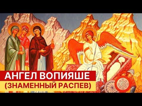 Ангел вопияше (Знаменный распев) - Хор Валаамского монастыря
