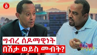 ግብረ ሰዶማዊነት  በሽታ ወይስ መብት?    ከዶክተር ስዩም አንቶኒዎስ ጋር የተደረገ ቆይታ   Ethiopia