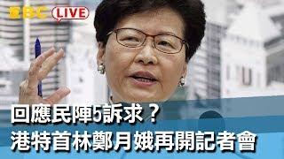 《完整版》 回應民陣5訴求?港特首林鄭月娥再開記者會