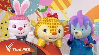 ขบวนการ Fun น้ำนม - กระต่าย