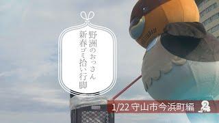 守山市今浜町 第1なぎさ公園でゴミ拾い!その2【野洲のおっさん ゴミ拾い行脚】