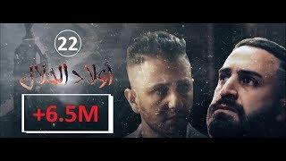 Wlad Hlal - Épisode 22 | Ramdan 2019 | أولاد الحلال - الحلقة 22 الثانية والعشرون