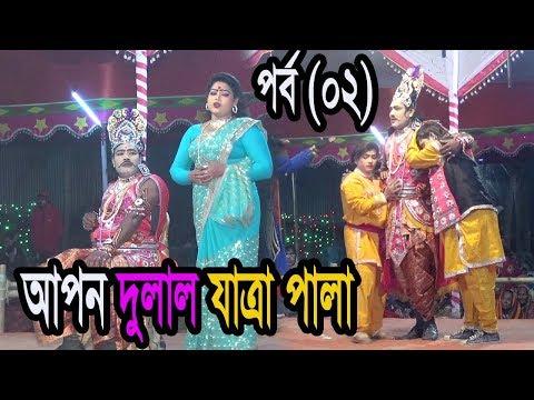 jatra pala Apon Dulal !! যাত্রা পালা আপন দুলাল !! পর্ব ০২ !! বাংলাদেশের সেরা দল !! Baul Tv Dhaka