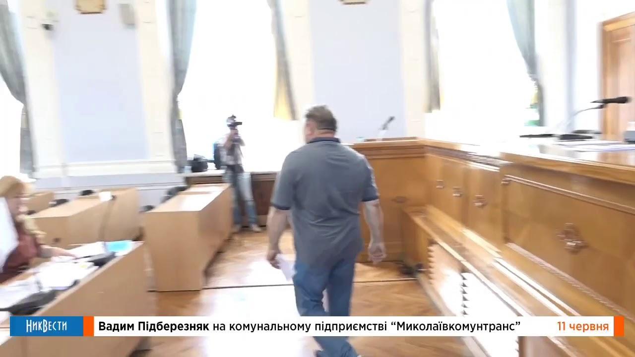 Пидберезняк приехал на Николаевкоммунтранс