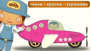 Мультики про самолет. Машинки онлайн. Multiki pro mashin Смотреть мультфильм про машинки Про машинки