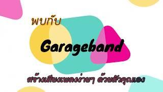 """""""GarageBand"""""""