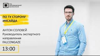 Антон Соловей, Falcongaze. По ту сторону инсайда
