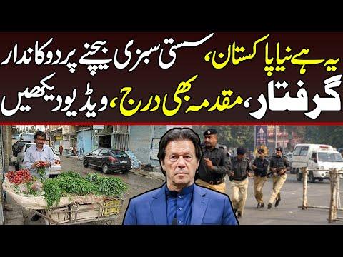 سستی سبزی بیچنے پر سبزی فروش گرفتار، مقدمہ بھی درج ، کیا یہی ہے نیا پاکستان ؟ویڈیو دیکھیں
