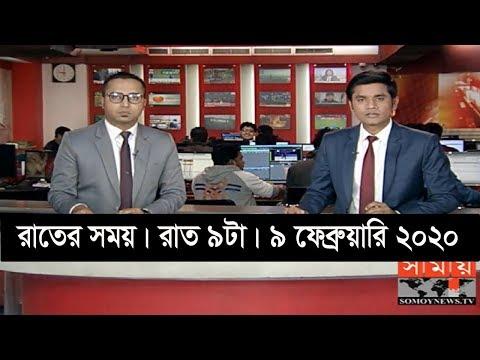 রাতের সময় | রাত ৯টা | ৯ ফেব্রুয়ারি ২০২০ | Somoy tv bulletin 9pm | Latest Bangladesh News