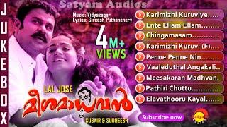 Meesa Madhavan   Malayalam Film   Full Audio Jukebox   Dileep   Kavya Madhavan