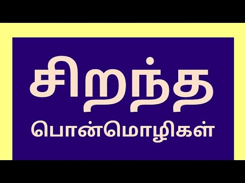 Download சிறந்த பொன்மொழிகள் Tamil Quotes for Life leadership historical Mp4 HD Video and MP3