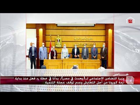 وزيرة التضامن: من الوارد فتح الحضانات بعد أسبوعين بإجراءات احترازية.. فيديو