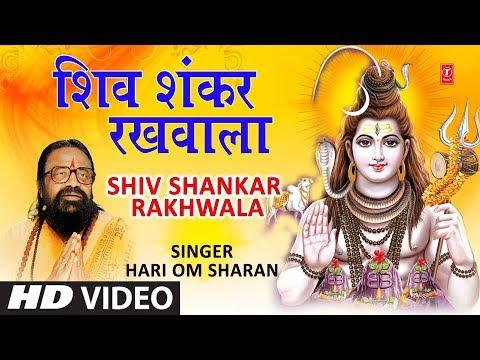 मेरा शिव शंकर रखवाला मेरा