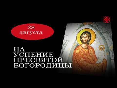 Пресвятая Богородица, моли Бога о нас! СЛОВО НА УСПЕНИЕ ПРЕСВЯТОЙ БОГОРОДИЦЫ