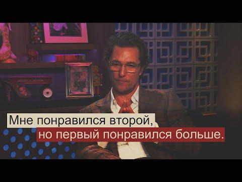 Мэттью Макконахи о втором сезоне Настоящего Детектива (True Detective)