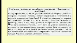 Получение гражданства РФ украинцами / Obtaining Russian citizenship by Ukrainians