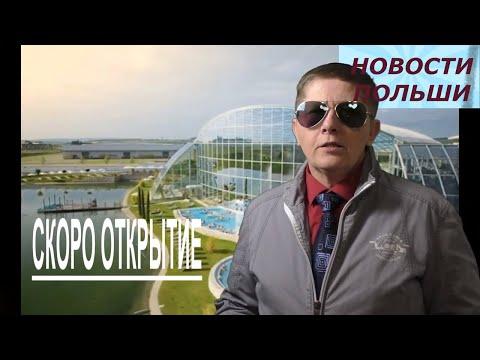 Скоро открытие Райский остров suntago в Польше Самый большой Аквапарк Польши и Европы