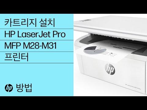 HP LaserJet Pro MFP M28-M31 프린터에서 카트리지를 설치하는 방법