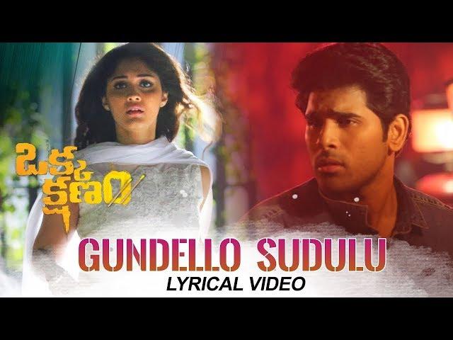 Gundello Sudulu Full Song | Okka Kshanam Movie Songs | Allu Sirish, Surabhi