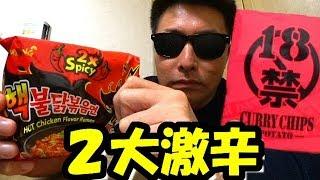 【激辛】プルダックポックンミョン辛さ2倍 & 18禁カレーチップス Vs ノーリアクションマン!