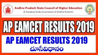 AP EAMCET Results 2019 - How To Check AP EAMCET Results 2019