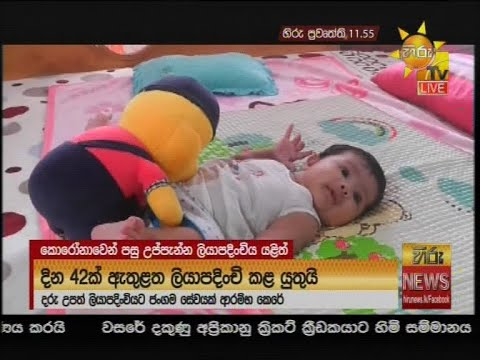 Hiru News 11.55 AM | 2020-07-06