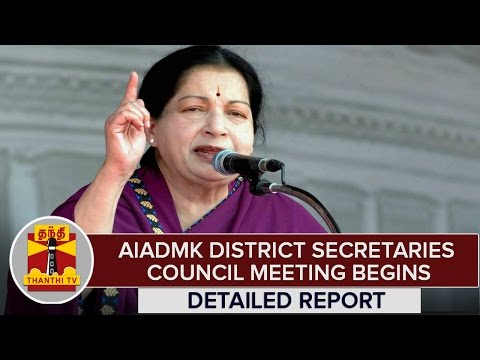 Detailed-Report--AIADMK-District-Secretaries-Council-Meet-Begin-in-Chennai--Thanthi-TV