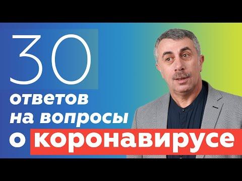 Ответы на вопросы о коронавирусе | Доктор Комаровский