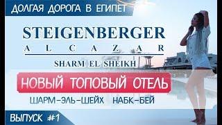 Летим в лучший отель Шарм эль шейха Steigenberger Alcazar 5* (Египет Шарм Эль Шейх  Набк Бей) 2018
