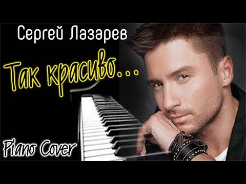 Пляжная тема!!! ТАК КРАСИВО _ Сергей Лазарев (Piano-Instrumental Cover)