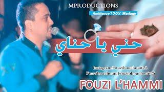 تحميل اغاني Cheb Fouzi L'Hammi أغنية رائعة للاعراس للشاب فوزي الحامي حني ياحناي 2007 MP3