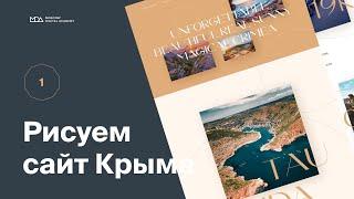 Рисуем сайт для Крыма в Figma и Тильда. Moscow Digital Academy