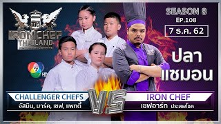 Iron Chef Thailand | 7 ธ.ค.62 SS8 EP.108 | เชฟอาร์ท Vs แพทตี้ เชฟ มาร์ค และจัสมิน MasterChef Junior