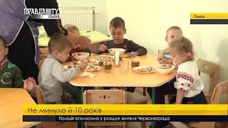 Випуск новин на ПравдаТУТ Львів за 04.09.2017