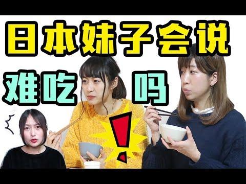 日本妹子太在意別人?吃下這麼難吃的東西竟說出這種話.....