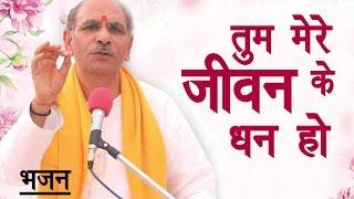 Sudhanshu Ji Maharaj | Bhajan | Tum Mere Jeevan Ke Dhan Ho