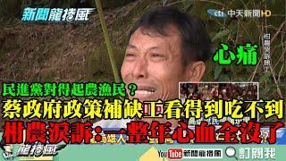 【精彩】嗆「高雄人對不起台灣」民進黨對得起農漁民?蔡政府推政策補缺工「看得到吃不到」 柑農心痛淚訴:一整年心血全沒了!