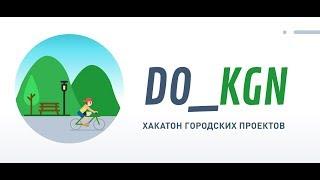Хакатон городских проектов Курган do_KGN. Защита проектов и награждение победителя