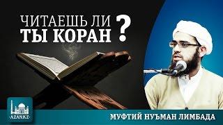 Читаешь ли ты Коран? ᴴᴰ - Муфтий Нуъман Лимбада   www.azan.kz
