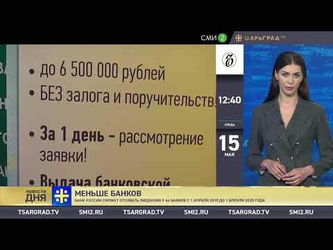 Новости дня (15.05.2019)