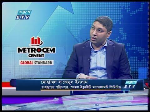 একুশে বিজনেস || মোহাম্মদ সাজেদুল ইসলাম-ব্যবস্থাপনা পরিচালক, শ্যামল ইক্যুয়িটি ম্যানেজমেন্ট লিমিটেড ||20 February 2020 || ETV Business