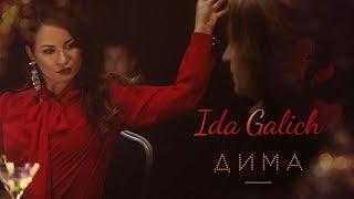 Ida Galich   Дима