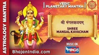 Shree Mangal Kavacham | Group Chanting | Vedic Planetary