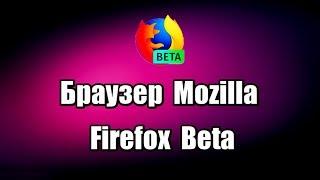 Браузер Mozilla Firefox Beta это тестовая сборка браузера на версию выше, чем обычная Mozilla Firefox, позволяет тестировать новую сборку браузера.  Скачать браузер Mozilla Firefox Beta: