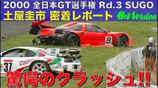 土屋圭市 クラッシュ!! 全日本GT選手権 SUGO【Best MOTORing】2000