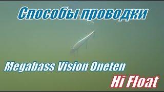 Воблер megabass vision oneten hi-float m stardust-shad iihf