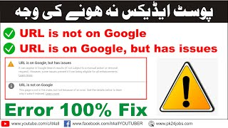Google Indexing Problem and Error    URL is Not on Google    URL is on Google But has Issues
