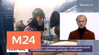 Спасут ли трактористки и дальнобойщицы российскую экономику - Москва 24
