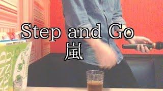 【歌ってみた】Step and Go / 嵐 (ARASHI) 【大野智リスペクト】